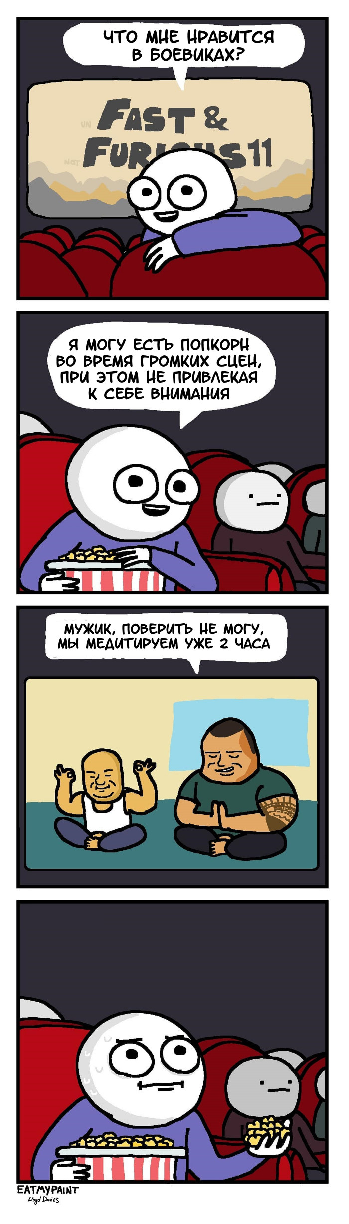 Киношный перекусон Комиксы, Перевод, Eatmypaint, Длиннопост
