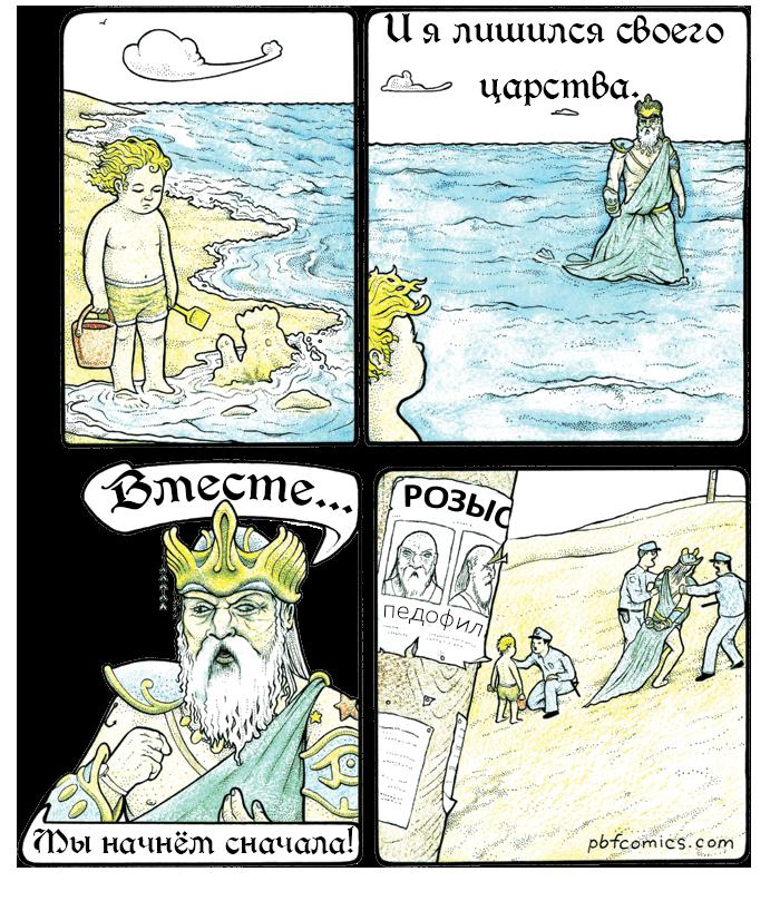 Певерод комиксов The Perry Bible Fellowship Комиксы, Перевод, ThePBF, Юмор, Длиннопост