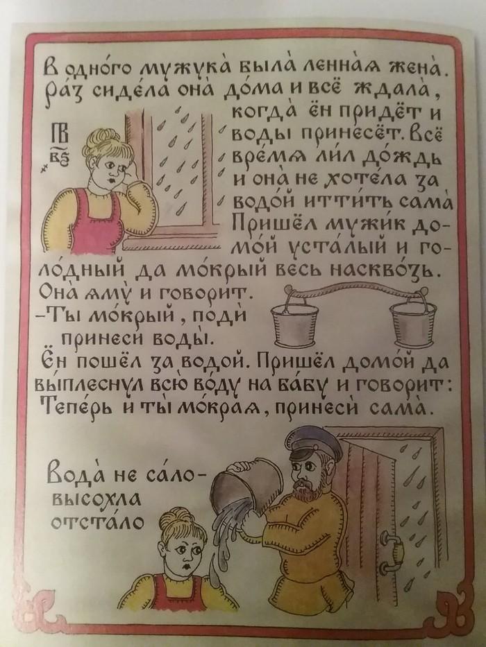 """""""В одного мужука была ленная жена..."""" Фольклор, Эстония, Староверы, Странный юмор, Семейная жизнь"""