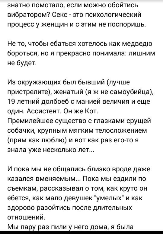 Как я мужика на секс уговаривала Скриншот, Вконтакте, Трудности, Длиннопост, Мат