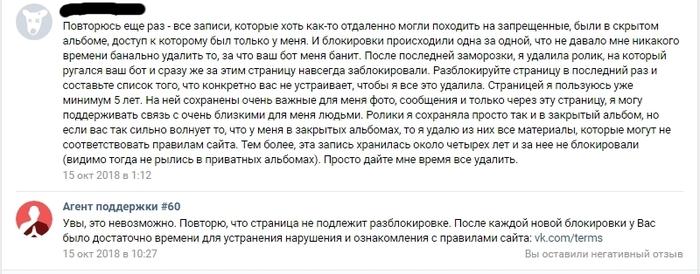 Как я с поддержкой вконтакте боролся. И проиграл ВКонтакте, Техподдержка, Пофигизм, Длиннопост, Бомбит
