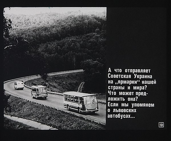 Жила была Украина... Украина, Диафильм, 1972, Политика, СССР, Длиннопост