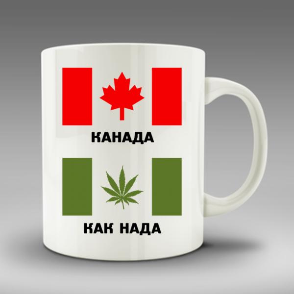 Канада как надо! Канада, Марихуана