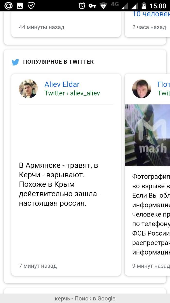 Гугл вне политики Google, Twitter, Теракт, Керчь, Мрази, Подонки, Длиннопост, Негатив