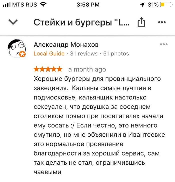 Русская ресторанная критика