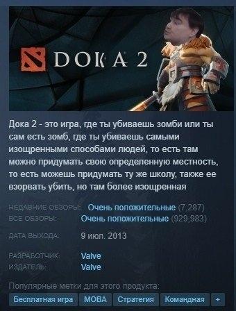 Дока 2 - типичный пример Эффекта Стрейзанда Игры, Юмор, Запрет игр, Dota 2
