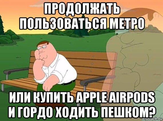 Отзывы на Apple AirPods на яндекс маркете Apple, AirPods, Понты, Отзыв