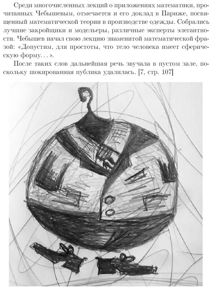 Сферические эксперты элегантности Прохорович, Математики шутят, Рассказы про ученых, Чебышев
