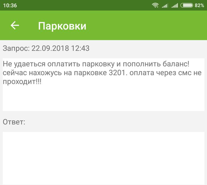 Как работают ГКУ АМПП. Парковки в Мск Без рейтинга, Лига юристов, Москва ГКУ АМПП, Длиннопост