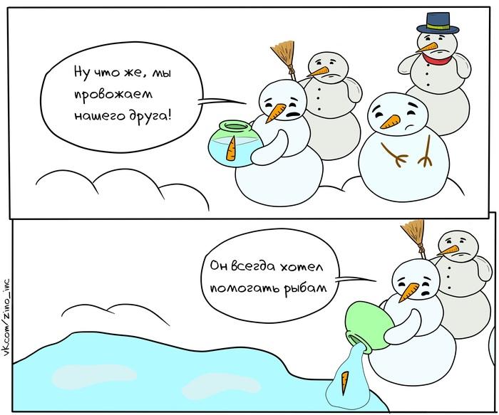 RIP Снеговик, Комиксы, Веб-Комикс, ВКонтакте, Rip