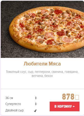Как нас обманывает PizzaHut Пицца Хат, Обман, Обман клиентов, Пицца, Pizzahut, Длиннопост