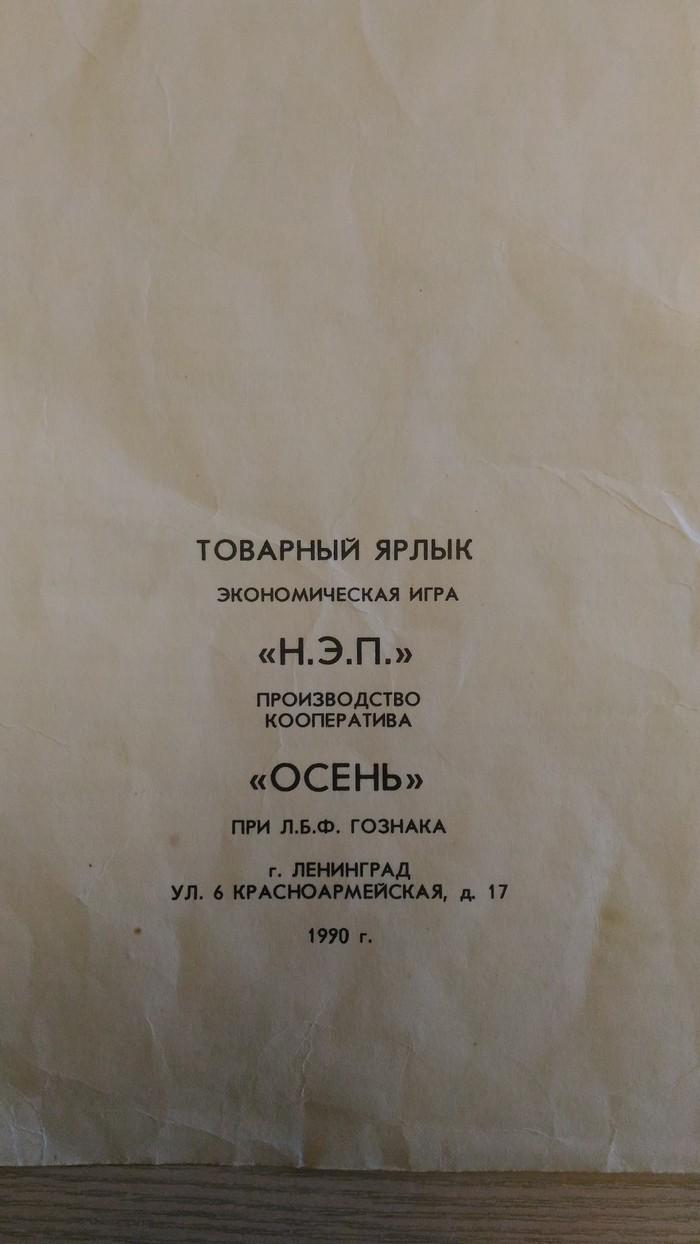 Советская монополия Монополия, НЭП, Настольные игры, Длиннопост