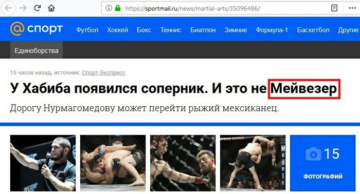 Mail, ты уж определись... Спорт, Хабиб Нурмагомедов, Флойд Мейвезер, Mailru, Новости mailru, Длиннопост
