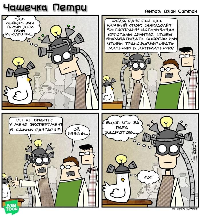 Научный спор