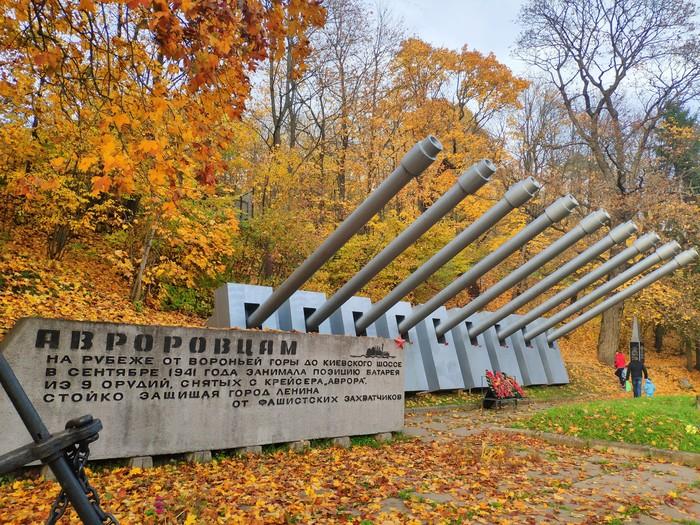 Дудергофские высоты Ленинградская область, Красное село, Осень, Xiaomi, Xiaomi MI MIX 2S, Длиннопост