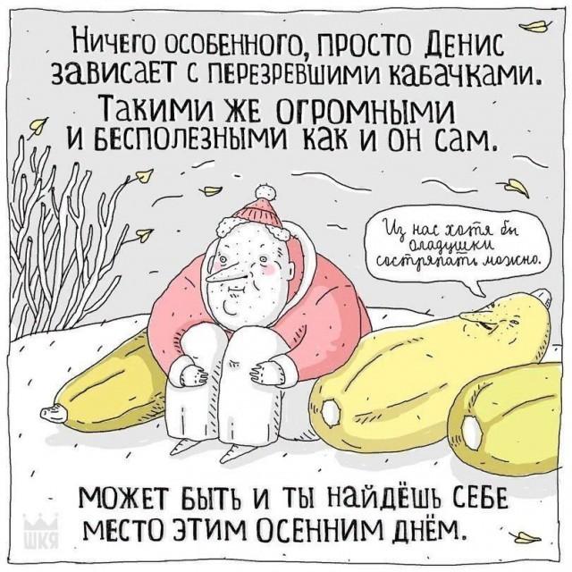 Осень-осень...