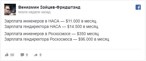 А мне кажется, ошибка в другом... Роскосмос, Союз, СМИ