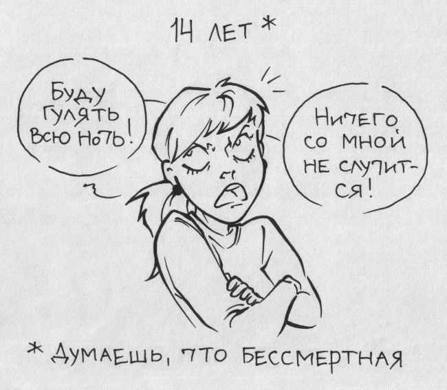 Комикс отbalisangre Комиксы, Юмор, Длиннопост, Девушки