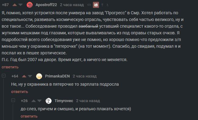 """До чего дошёл """"Прогресс""""? Роскосмос, Пятерочка"""