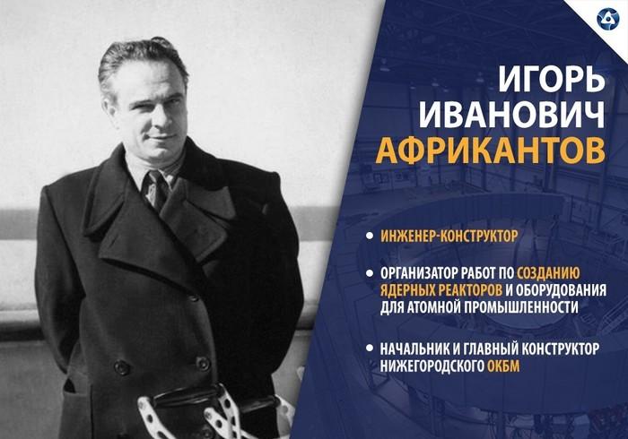 102 года назад родился выдающийся «атомный» инженер Игорь Иванович Африкантов Росатом, Знаменитости, Инженер, Выдающаяся личность