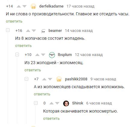 О работе и жизни Комментарии, Скриншот, Комментарии на Пикабу, Работа