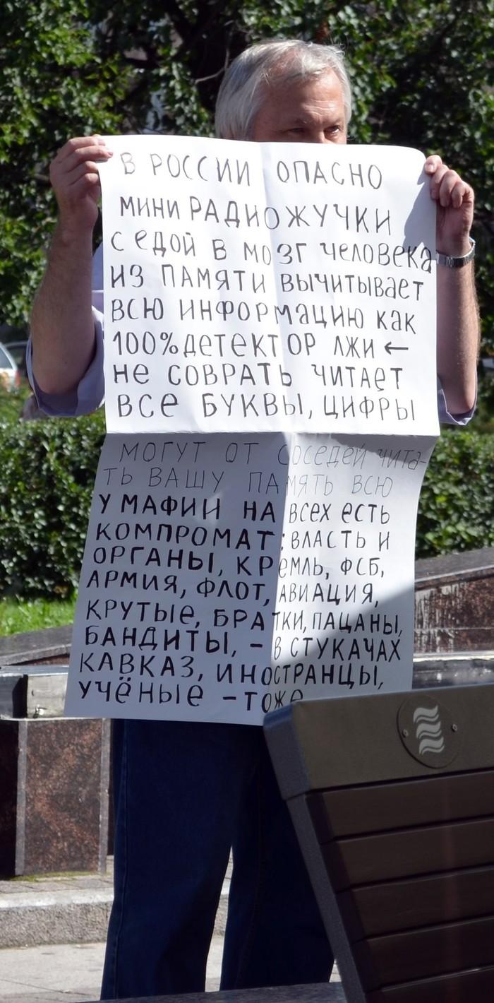 В России опасно... Россия, Санкт-Петербург, Паранойя