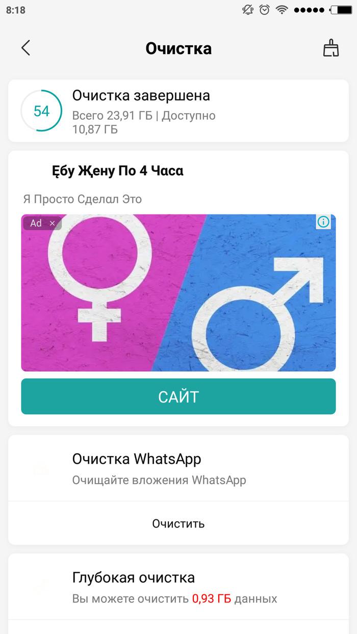 Контекстная реклама от антивируса Xiaomi Антивирус, Юмор, Реклама, Контексная реклам