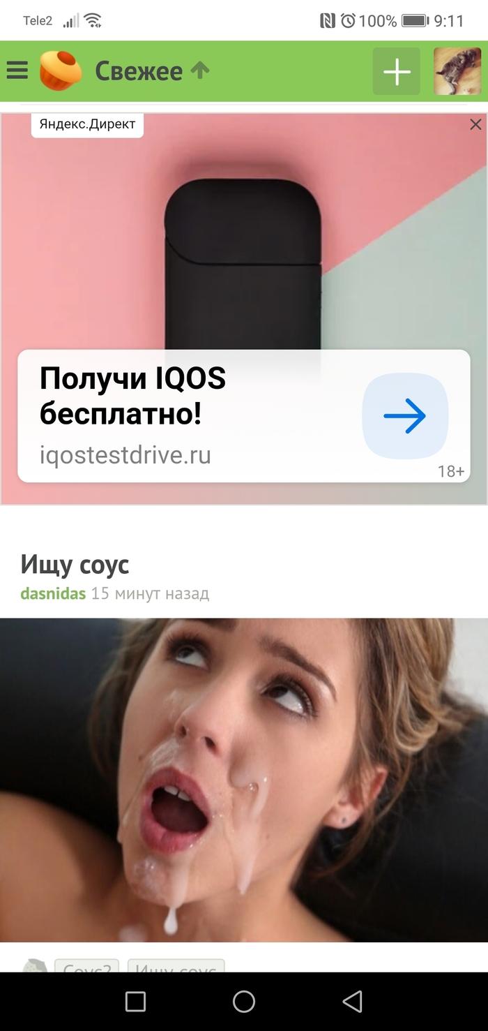 Подарили Подарок, Яндекс директ, Курение Зло