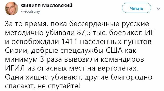 Бессердечные русские Политика, Война, Армия, Россия, Сирия, ИГИЛ, США, Twitter