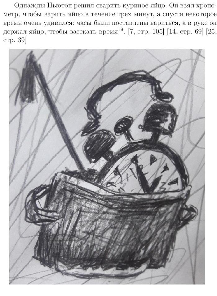 Как Ньютон часы варил Прохорович, Математики шутят, Рассказы про ученых, Ньютон, Картинка с текстом, Рисунок