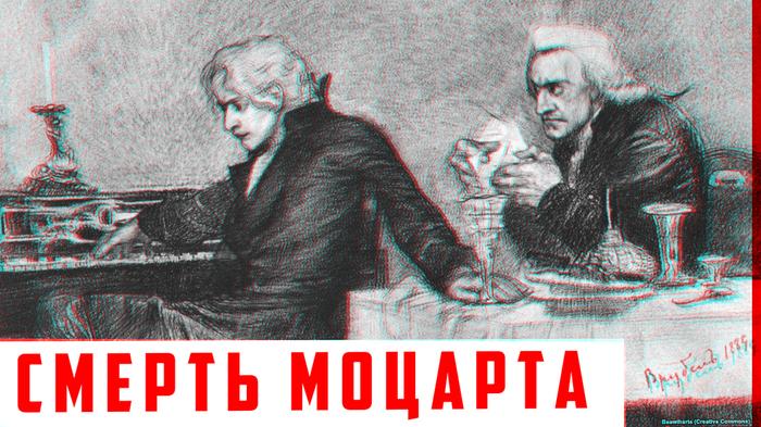 Заблуждения о смерти Моцарта Моцарт, Гении мира, Композиторы, Моцарт и Сальери, Отравление, Музыка, Искусство, Классика, Видео, Длиннопост