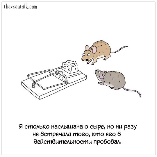 Мышь Комиксы, Theycantalk, Перевел сам