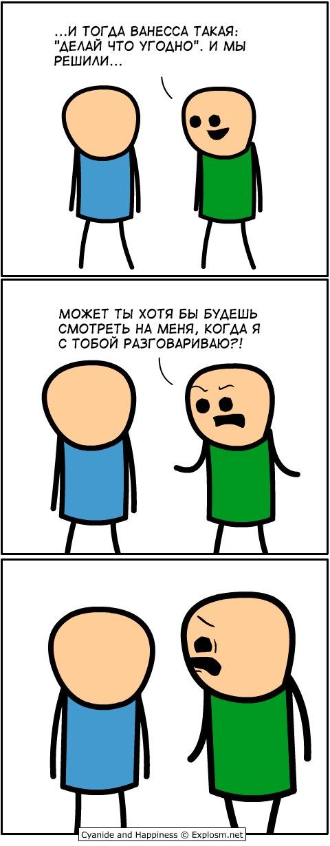 Смотри на меня Комиксы, Cyanide and Happiness, Гифка