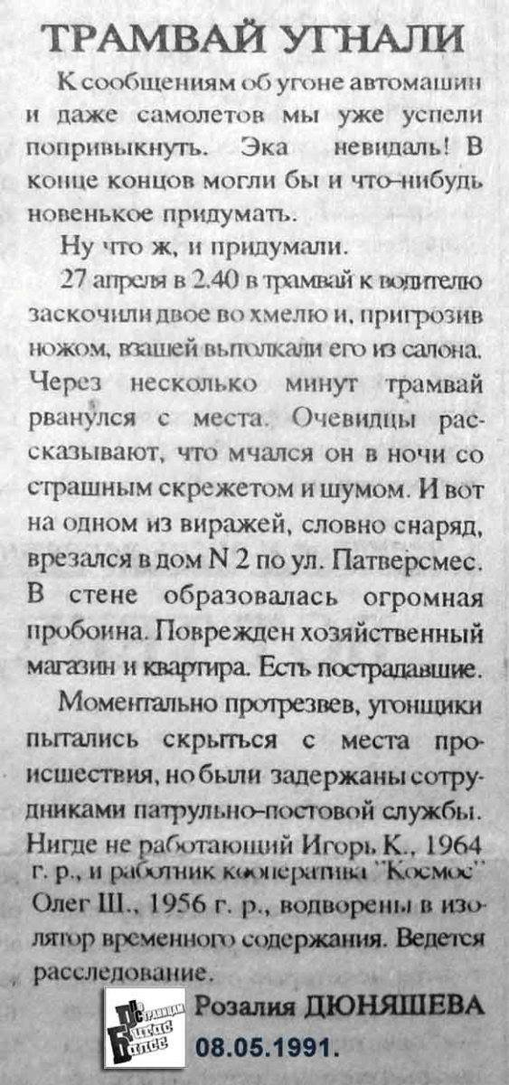 О времена, о нравы... Газеты, Рига, 90-е, Вырезка, Трамвай, Угон
