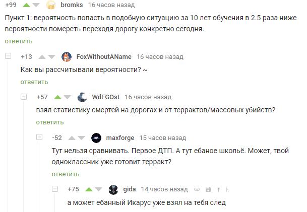 Икарус Скриншот, Комментарии на Пикабу, Комментарии, Мат