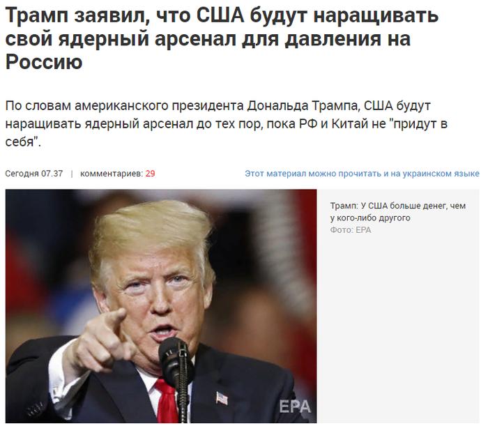 Чёрное это белое Политика, Россия, США, Китай, Трамп, РСМД, Twitter, Скриншот