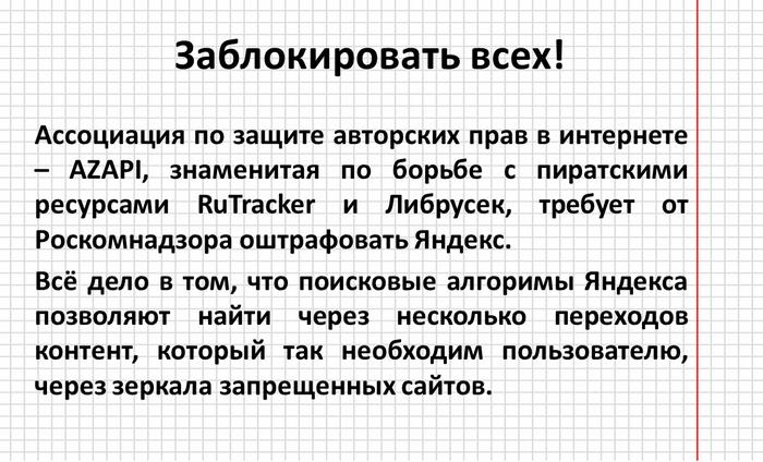 Вести с полей Вести с книжных полей, Книги, Интересное, Azapi, Яндекс, Роскомнадзор