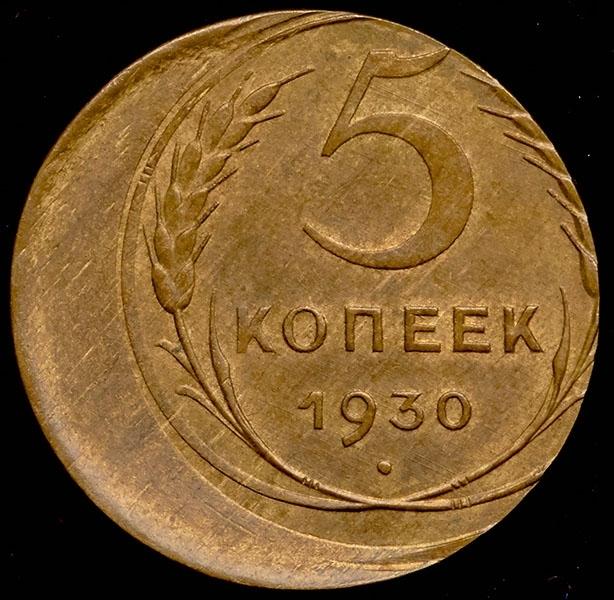 """В 1930 году при чеканке некоторых монет явно """"прицел сбился""""))) Монета, СССР, 5 копеек, 20 копеек, Брак на монете, Длиннопост"""