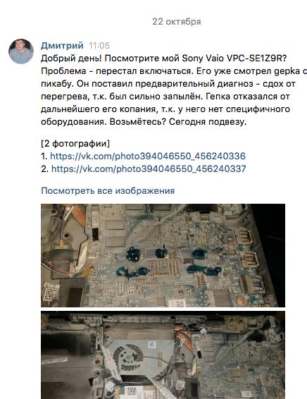 Ремонт Sony Vaio VPC-SE1Z9R пикабушника Sony Vaio, Ремонт ноутбуков, Мастерская электроники 78, Длиннопост