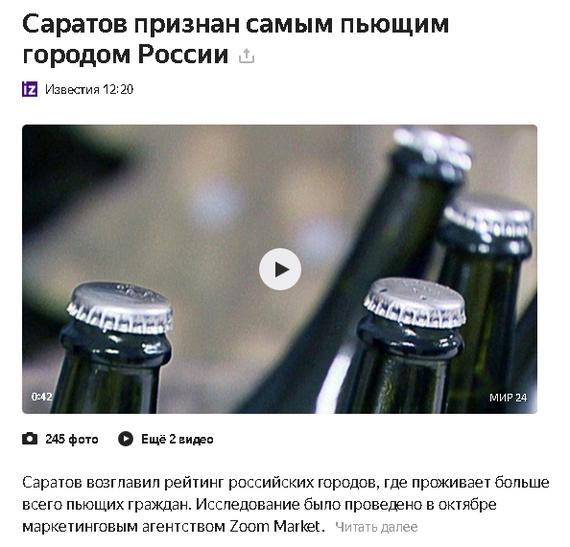 Мэр не согласен! Саратов, Алкоголь, Длиннопост, Саратов vs Омск