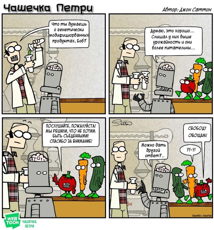 Восстание овощей