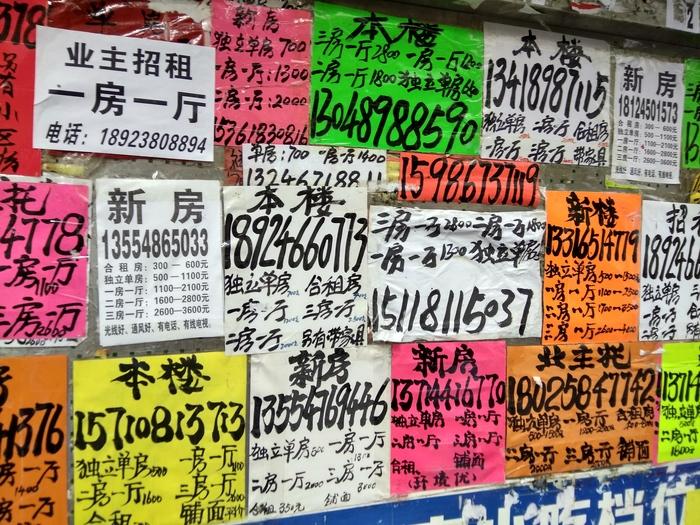 Продам гараж Китай, Китайцы, Смешные объявления, Улица, Путешествия, Китайский язык, Вэньчжоу