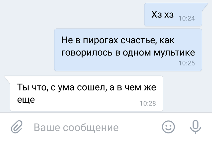 А в чем же ещё? Скриншот, ВКонтакте