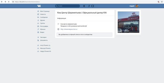 Как Киа Шереметьево проблемы решает Kia, Клиентоориентированность, Обслуживание, Без рейтинга, Руководитель, Длиннопост