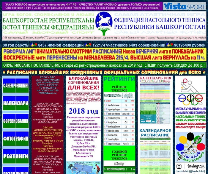 Сайт Федерации настольного тенниса, шёл 2018 год Сайт, Дизайн, Теннис, Башкортостан, HTML