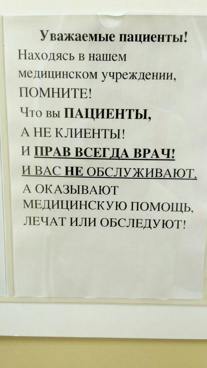 Вся суть Российской медицины в одном объявлении