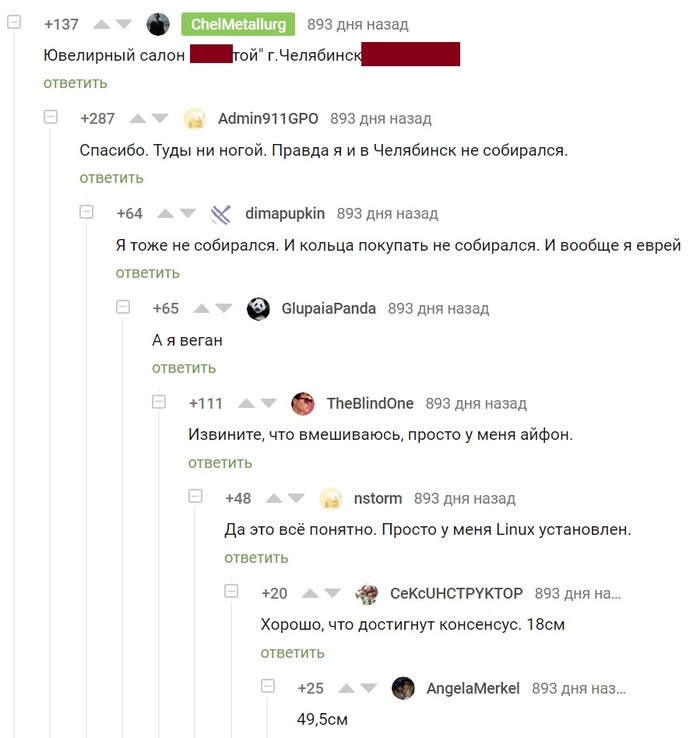 Беседа Комментарии, Комментарии на Пикабу, Веганы, Iphone, Челябинск