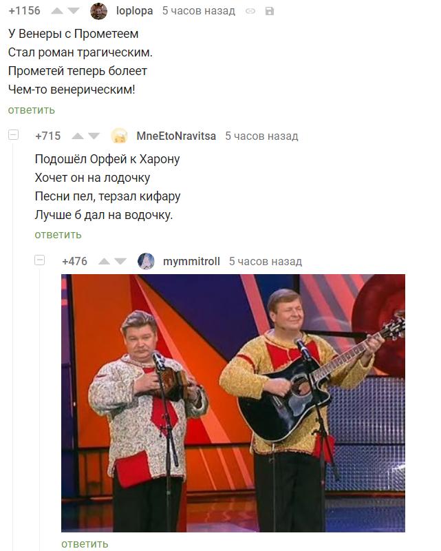 Пикабушные частушки Частушки, Скриншот, Комментарии на Пикабу, Бандурин и Вашуков