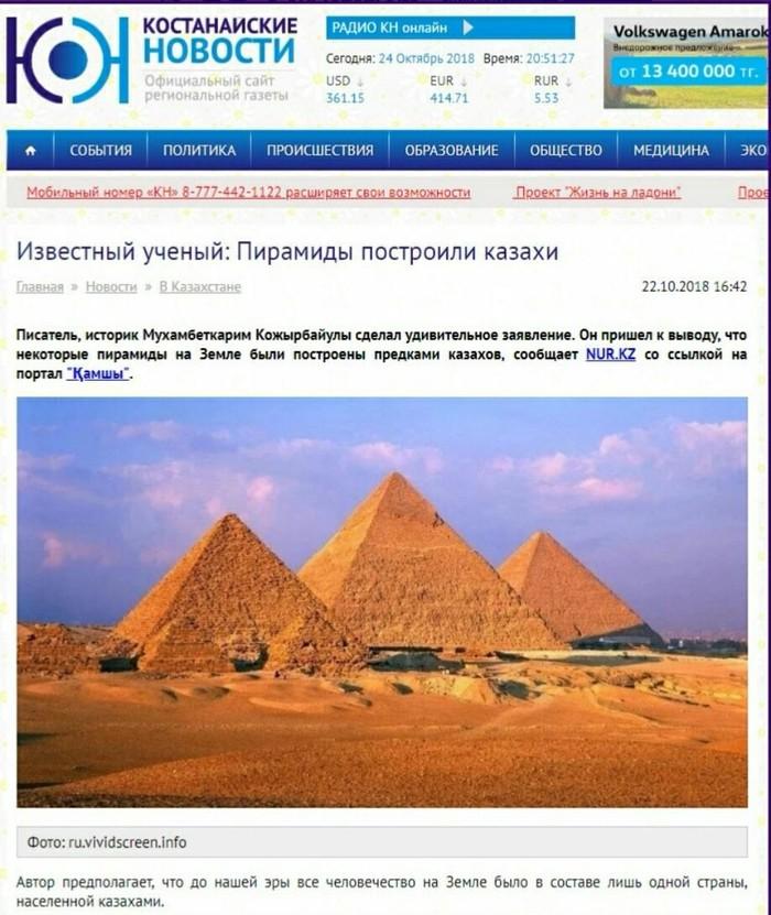 Великие! Костанай, Казахстан, Египетские пирамиды
