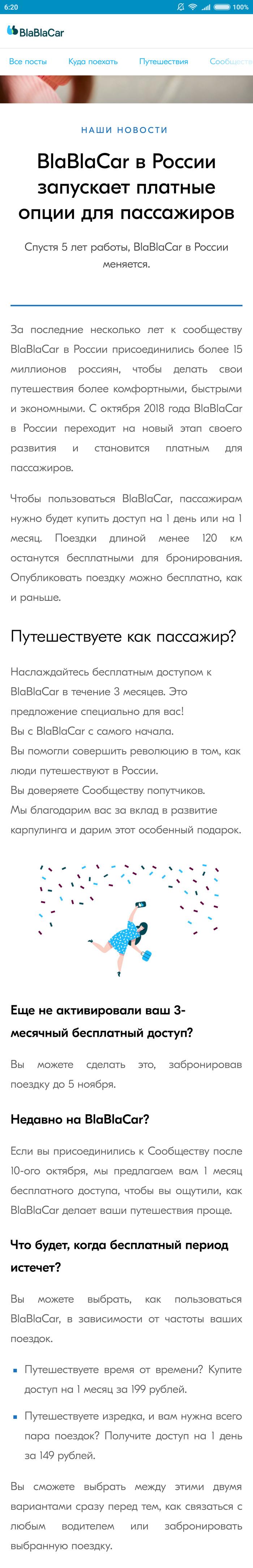 Новости от bla-bla-kar. Блаблакар, Приложение, Жадность, Длиннопост